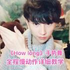 其实不难,动作卡到位就行 ,记得点赞 转发 分享 #how long##精选##手势舞教学#@美拍小助手