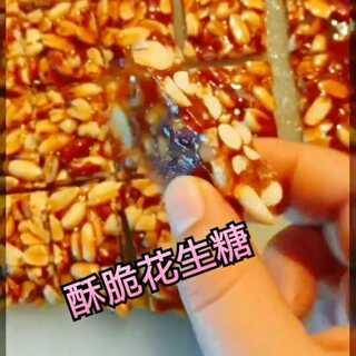 今天刚刚在超市买了花生糖就看到这个制作视频,马上转过来分享了#美食##特色小吃##我要上热门@美拍小助手#