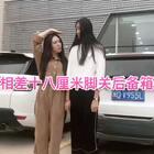 妹妹身高180➕~我就像小矮人。#最萌身高差##用脚关后备箱##我要上热门#
