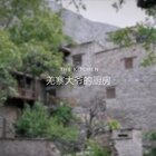 #羌寨大爷的厨房#这间农村厨房,设计超前令人惊叹!#建筑##生活#