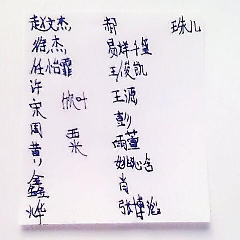 手写立体字 仙女琳 的美拍