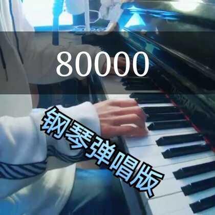 80000.钢琴弹唱版🎹