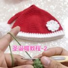 圣诞帽教程-2#手工##圣诞帽#再钩的时候尽量不要钩的太紧,钩的松一点,这样帽子钩出来既柔软又有弹性而且还厚实😊