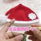 圣诞帽教程-3#手工#帽子尾巴部分图解教程-1有写哈😊能看懂图解的小伙伴可以先把帽子尾巴部分钩好哦😊#圣诞帽##圣诞快乐#