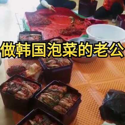 记录我老公做韩国泡菜的样子,我公公后面拿了瓶酒,坐在泡菜盆旁边边喝边吃😂平时很少拍家人,因为之前经常无端招喷,喷我可以,家人是我的底线,也不会回复任何关于家人的问题,至于我和老公的问题你们可以随便问😁😁😁#美食##韩国泡菜##韩国美食##我要上热门@美拍小助手##日常#