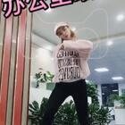 @妙物官喵小妙 @美拍小助手 我也来凑个热闹,喵~#舞蹈#