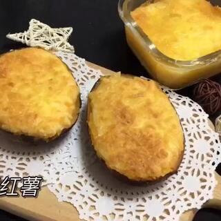 芝士焗红薯#美食#天冷了吃个热的焗地瓜在适合不过了😉又甜又糯,带着芝士的香气🤤朴实的红薯变身华丽的口感和造型,值得一试😋69餐#芝士焗红薯##tutu的餐吧#