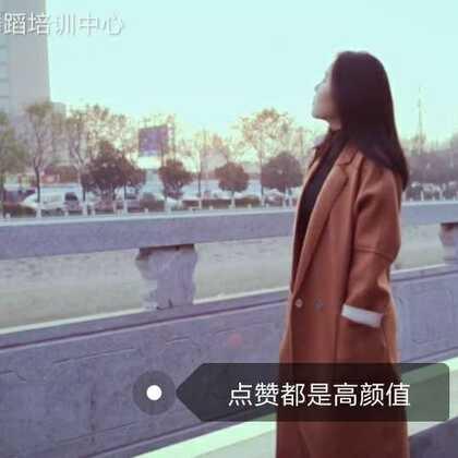 #郑州175舞蹈培训#一个人也可以很好❤❤❤@175惠子原创编舞,愿每一位朋友凭自己姿态,肆意随性🌹#舞蹈#