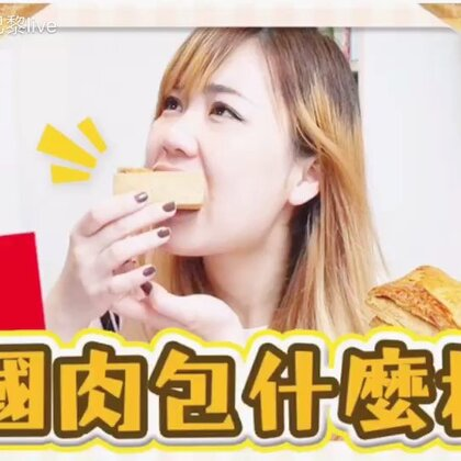 """法国""""肉包""""有哪几种?!跟中国的有什么不一样?试吃法国超市的肉包【Utatv】@美拍小助手 #法国##吃秀##我要上热门#"""
