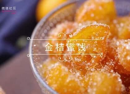 包裹着甜砂糖的金桔,完全没有一点涩味,无论当零食还是泡水喝都很完美!更多美食关注微信:微体社区,sweetti.com。#金桔##蜜饯#