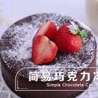 #美味感恩节# 懒人版【巧克力冻饼】,高U乐国际娱乐零失败甜点就是它!🎂🎂丝滑的巧克力里透着浓郁的奶香,再放上几颗草莓美爆啦~ #甜点##下午茶#