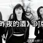 《昨夜的酒》DJ版-大哲、轩子-作词:大哲-作曲:大哲-编曲:刘充#火辣热舞dj##我要上热门!@美拍,小助手##性感热舞#