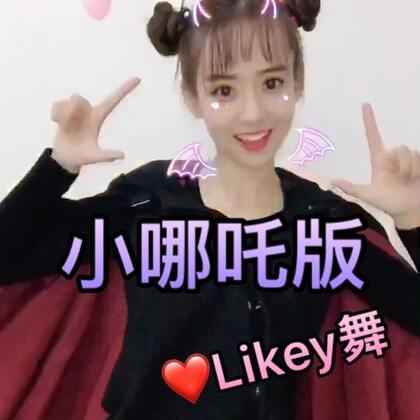 #十万支创意舞##likey##精选#觉得还是小哪吒比较形象☺️