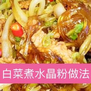 #美食##我要上热门@美拍小助手##王嘉尔喵舞#喜欢的朋友给个小爱心❤✝️关注!秀姐每天分享美食做法!