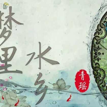 【青瑶】琵琶《梦里水乡》——春天的黄昏,请你陪我到梦中的水乡#U乐国际娱乐##梦里水乡#@美拍小助手