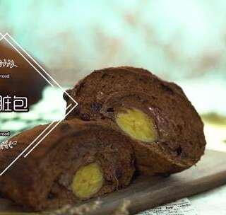 喏,脏脏包来了,有牛角酥版本的跟欧包版本的脏脏包,欧包的省时简单得多,所以做个简单点的。来收下吧。#我要上热门##美食#
