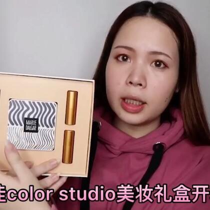玛丽黛佳color studio美妆礼盒开箱分享~上次的KIKO后妈调这次的玛丽黛佳小清新调~还喜欢吗?阿我最近好喜欢拍分享类哈哈~#购物分享##美妆时尚##口红试色#