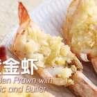 #美味感恩节# 特别上档次的【香蒜牛油黄金虾】,制作居然这么容易!只要对虾做简单的处理再放进烤箱就能完成!🎉🎉 #美食##食谱#