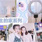 【参观博主的家】第一期,带你去上海美妆kol@孙小黎-shirly 的家~超多化妆品,虽然没我多哈哈哈!!!⚠怎么办抽什么给你们,我帮她把她的canmake腮红抽给你们😝,转赞评吧!2位!#时尚美妆##日志#🌵
