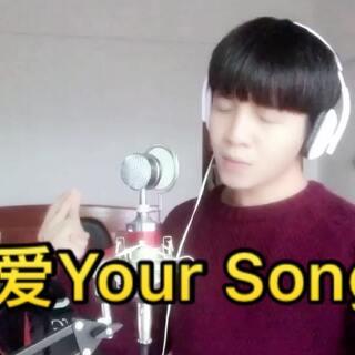 声乐练习室:《致爱Your Song》我回来了哦,好久不见,来唱唱呗。😊#U乐国际娱乐##我要上热门@美拍小助手##鹿晗#