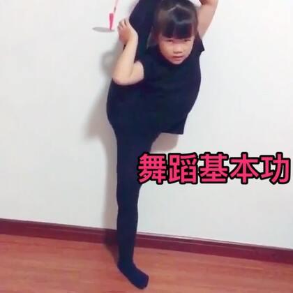 #舞蹈##宝宝##舞蹈基本功#两星期前的视频一直没发上来,明天其中考试了,预祝这个有点粗心的小姑凉考试顺利!