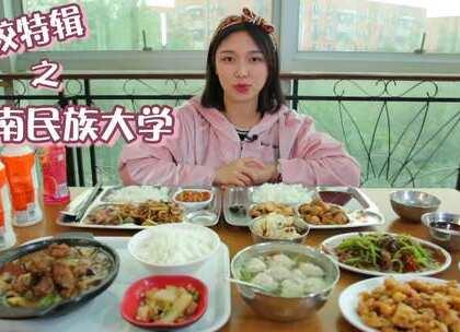 """寻校园黑暗料理,遇""""最良心""""大学!最高分食堂菜竟是它?#大胃王朵一##美食一朵朵#"""