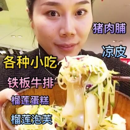 南京第三餐,吃饱喝足回苏州啦,吃货进来,总有一样是你喜欢的😂😂😂#美食##街边小吃##地方美食#@美食频道官方号 @美拍小助手