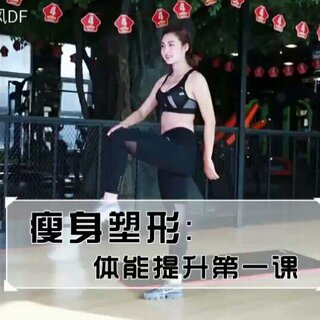 每天只要20分钟,3步专业体能提升动作瘦大腿减大肚腩,不到一个月让你轻松拥有马甲线#运动##减肥##健身#@美拍小助手 @运动频道官方账号