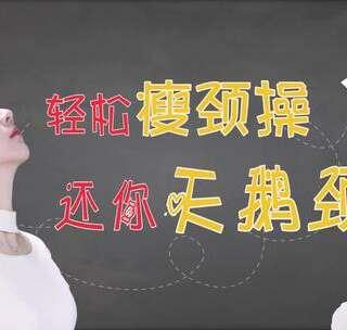#减肥#久坐脖子酸痛?学会这6个技巧,快速缓解酸痛,瘦脖子,找回天鹅颈!#运动##瘦身#@美拍小助手 https://weidian.com/?userid=1251180766