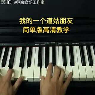 美拍你怎么了,我的视频还是发不出去吗? #U乐国际娱乐##钢琴##阿金U乐国际娱乐教学#