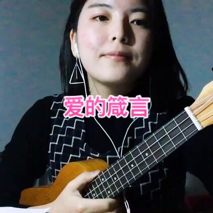 DAY49-2017年11月20日《爱的箴言》cover 罗大佑#U乐国际娱乐##尤克里里弹唱##宇星儿100天计划#