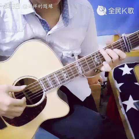 安河桥 吉他弹唱