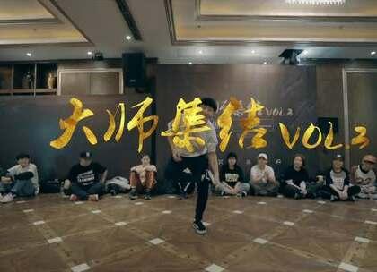 大师集结vol.3 第一天开训!帅气90后Boy——Sunchang老师编舞workshop!!给Sunchang老师同样疯狂打call!!大师集结月,更多大师集结视频持续更新中#舞蹈达人##编舞##EN dance#明天后天Hige+Sunchang两位老师workshop继续!还有少量低价名额等你报名!抓紧机会!😀😀
