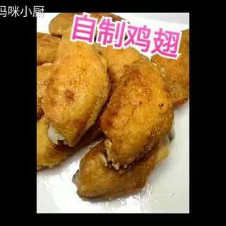 #美食##自制鸡翅#简单的鸡翅做法,小孩子的最爱。喜欢的点赞加关注哦。么么哒#我要上热门#@美拍小助手
