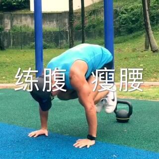 #运动##健身##日志#今天要分享2项训练腹部的动作。建议先做拉伸与热身(可参考我之前在去年10月13日上传的视频), 和跑步30分钟,然后才开始做今天的腹部训炼。一共有2项动作。每1项做20下。做完2项为1组。每做完1组休息90秒。总共做3-5组。加油😃