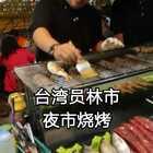 #美食##跟着强哥逛台湾#彰化县员林市龙灯夜市 烧烤➕生啤酒