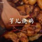 #美味感恩节#大吉大利,今晚吃鸡!冬天就让这道诱人的#下饭神器#芋儿烧鸡温暖你吧~#美食#