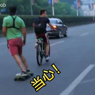 这样玩#长板#和#自行车#会不会摔? 和无聊#运动#告别吧!😜