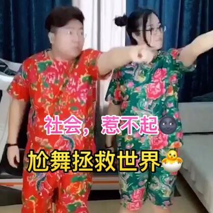 左看右看,太极抱环,就是这个节奏,一起来吧👻#王嘉尔喵舞##搞笑##精选#@美拍精彩合集 @美拍小助手 @玩转美拍