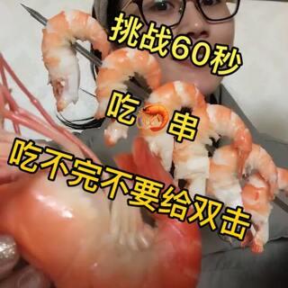 #吃秀#走过的路过的,给个赞👄👄有人问为什么你穿这么穿,因为我冷呗😊有人问没开空调吗?有一种冷叫开了空调也冷💦多吃虾子增强体质💪💪我爸爸家56个虾塘子,明天就快结束了,🔚 http://item.taobao.com/item.htm?id=561600462407 想吃的快点👈🏽