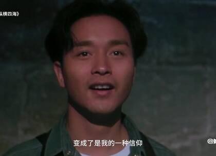 他成就了哥哥张国荣和影帝周润发#二更视频##原创##吴宇森#