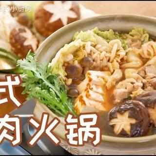『日式鸡肉火锅』天气越来越冷,就很想吃那种热乎乎的可以和家人分享的小火锅。刚好前段时间重温了川端康成的小说和山口百惠的电影《伊豆的舞女》,就很想吃里面的日式鸡肉火锅,然后就做了一锅,咕嘟咕嘟的超有幸福感~(关注@Amanda的小厨房 每周好菜等你)#美食##我要上热门##家常菜#