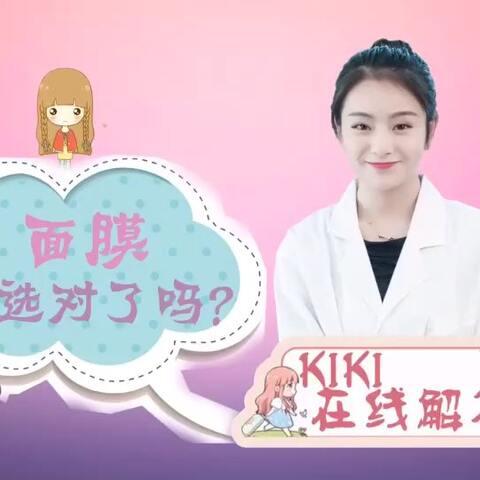 【kiki大魔女美拍】Kiki又来在线解答肌肤问题啦!#...