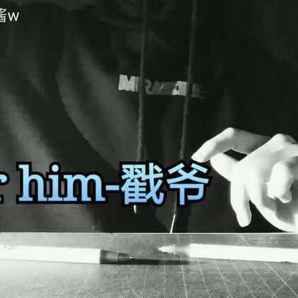 #penbeat##戳爷##for him#哇……这个视频很……