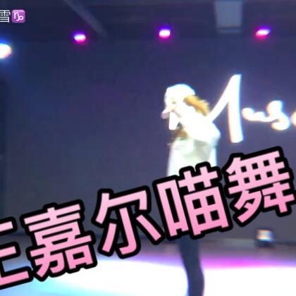 凑个热闹🐱喵舞跳起来!!!#王嘉尔##王嘉尔喵舞##舞蹈#@妙物官喵小妙
