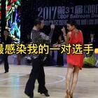 #舞蹈##拉丁舞#2017第31届CBDF全国锦标赛高校对抗赛复旦代表队-牛仔💃