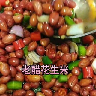 #美食##热门##老醋花生米#