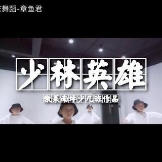 南坪店少儿课程 大林老师指导 少林英雄!视频来袭!#舞蹈##萌娃#