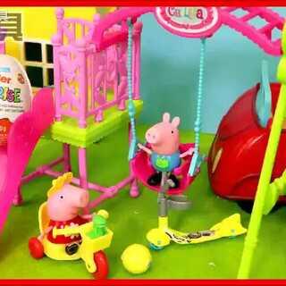小猪佩奇在游乐场玩游戏开奇趣蛋玩具故事!#小猪佩奇##宝宝##儿童故事##玩具##奇趣蛋##游乐场#