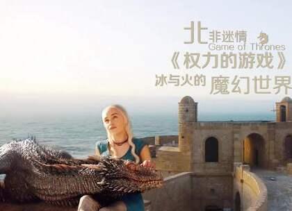 大西洋沿岸神秘堡垒,抵御海盗入侵,地位媲美中国长城 #我要上热门##摩洛哥##境外旅行#